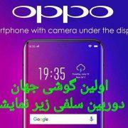 شرکت OPPO اولین دوربین زیر نمایشگر را به انتشار گذاشت