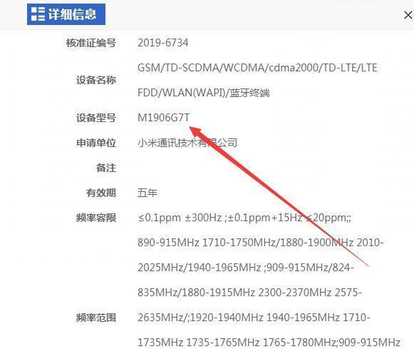 موبایل جدید شیائومی از وزارت فناوری چین مجوز گرفت!