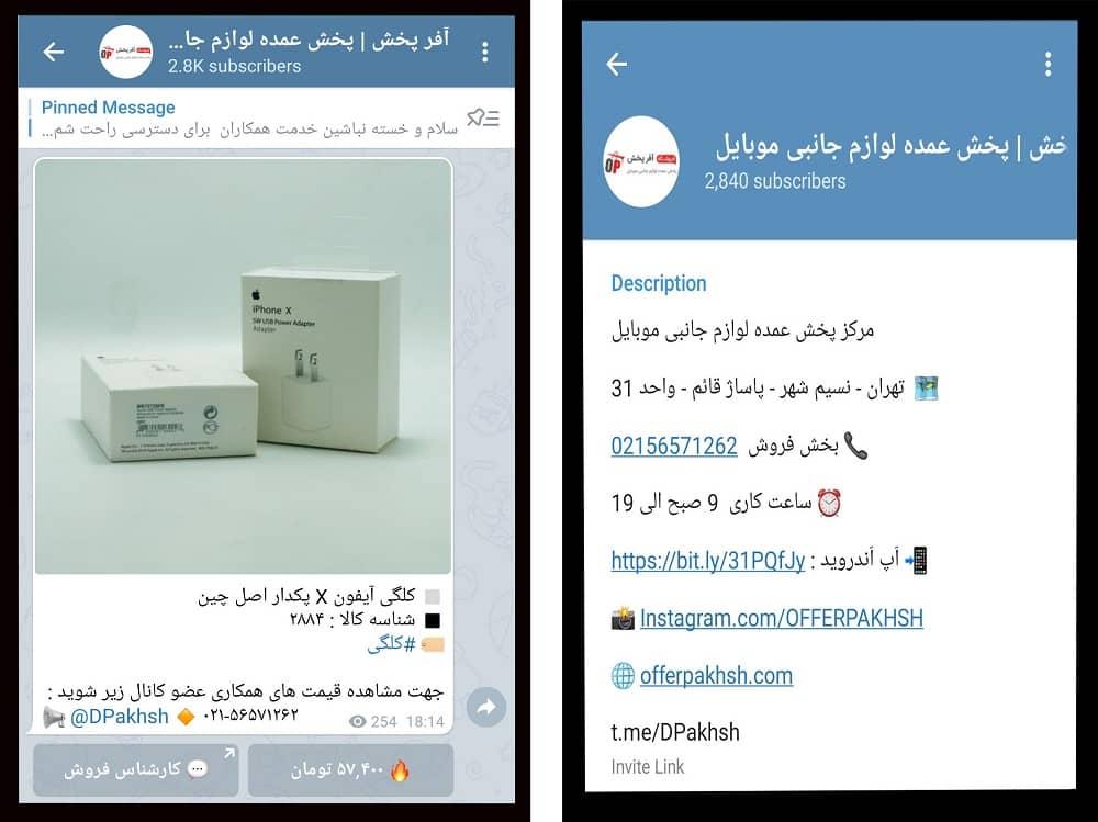 کانال تلگرام عمده فروشی لوازم جانبی موبایل آفرپخش