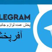 کانال تلگرام عمده فروشی لوازم جانبی موبایل